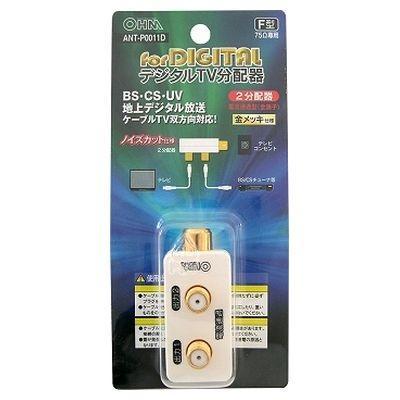 オーム電機 2分配器(全端子電流通過型) ANT-P0011D