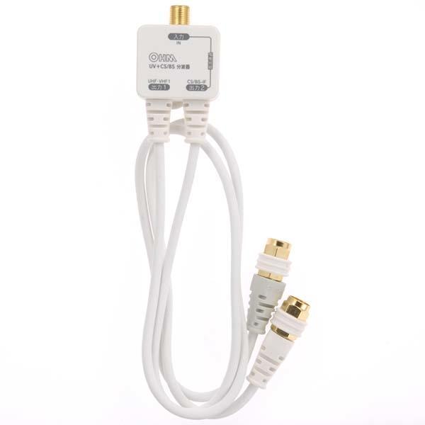 オーム電機 デジタルTV2出力分波器(片側電流通過型) ANT-P0555D