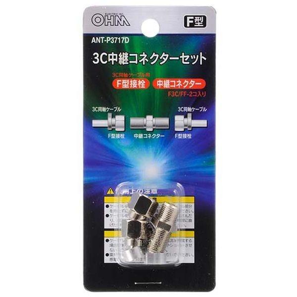 オーム電機 中継コネクター 3Cセット ANT-P3717D