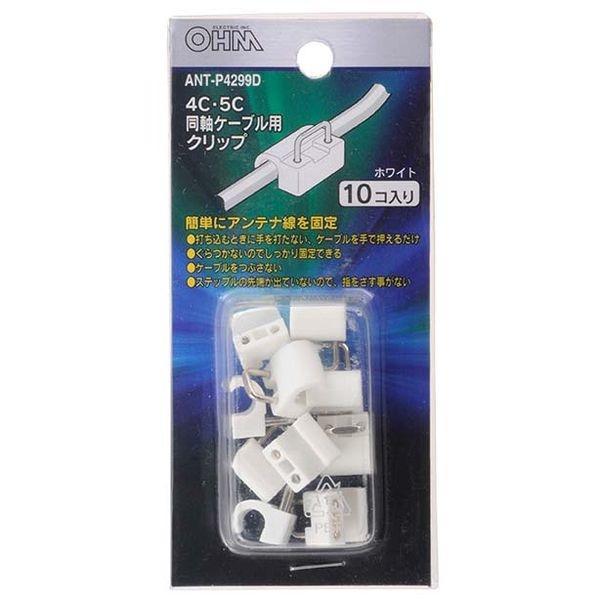 オーム電機 ケーブルクリップ 4C・5C用 10個入り白 ANT-P4299D