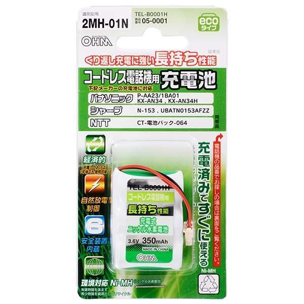 オーム電機 コードレス電話機用充電池 長持ちタイプ TEL-B0001H