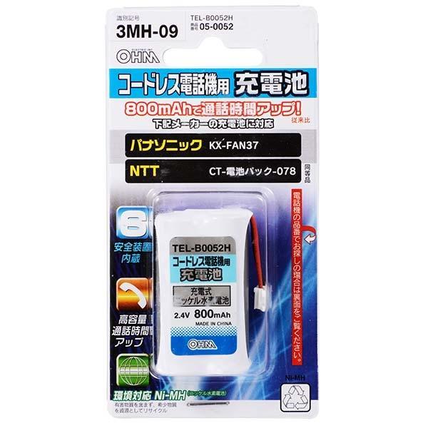 オーム電機 コードレス電話機用充電池 TEL-B0052H