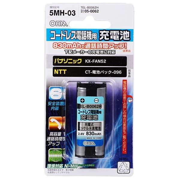 オーム電機 コードレス電話機用充電池 TEL-B0062H