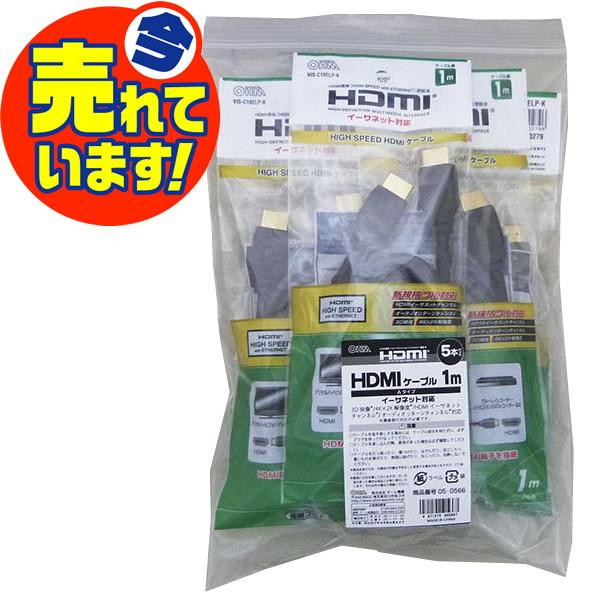 オーム電機 【業務用5個入り】HDMIケーブル(1m) VIS-C10ELP5-K