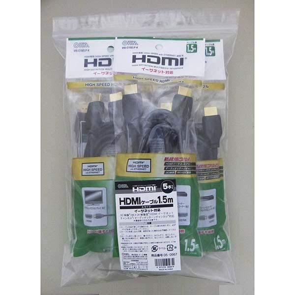 オーム電機 【業務用5個入り】HDMIケーブル(1.5m) VIS-C15ELP5-K