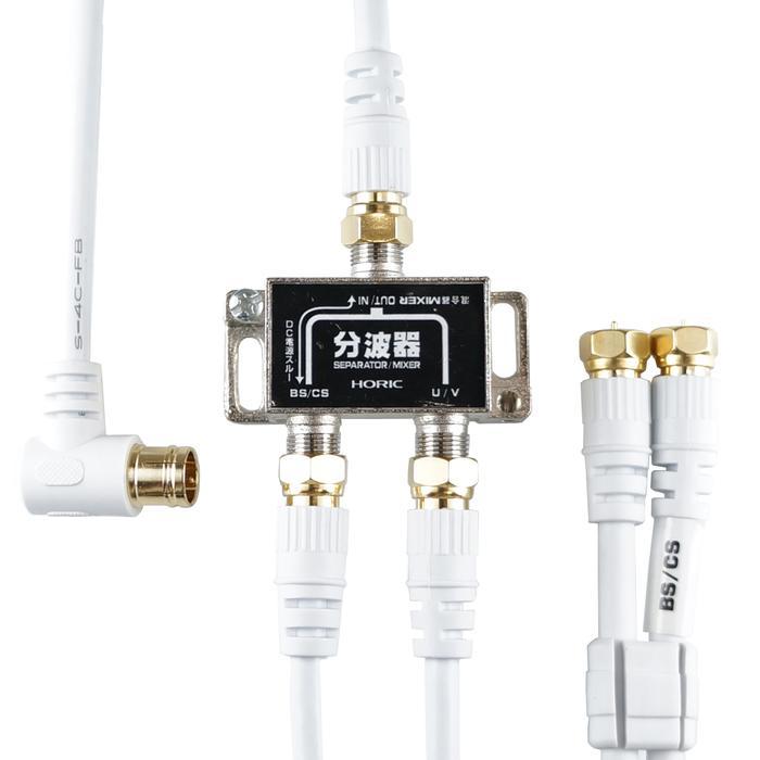 ホーリック 【メール便での発送商品】 アンテナ分波器 ケーブル3本付属 2m/40・・・