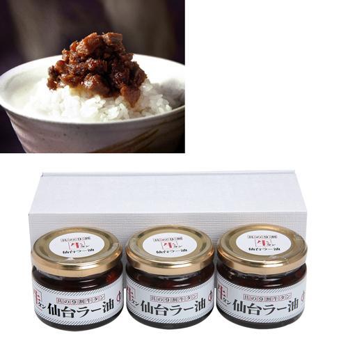 牛タン仙台ラー油詰合せ JBN-2