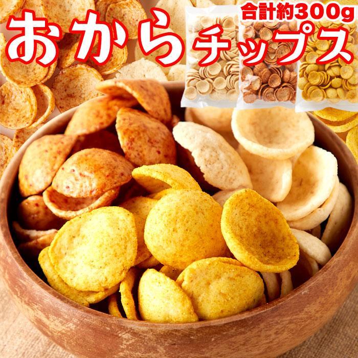 天然生活 国産生おからを使用!!老舗豆腐屋さんのおからチップス3種(しお味、・・・