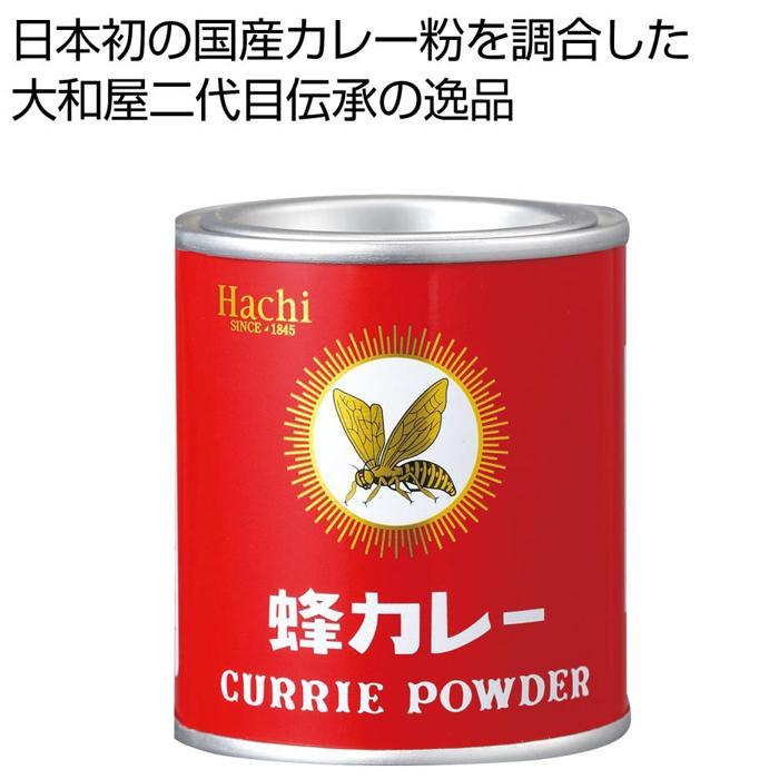 【100個セット】ハチ食品 蜂カレー(カレー粉) 2475176