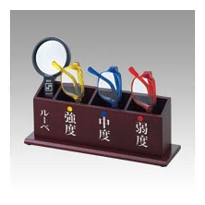 西敬 老眼鏡セット(ルーペ付き) S-103N (1セット) 4976049069741