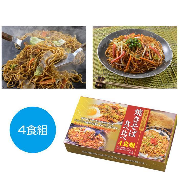 【96個セット】モチモチ生麺焼きそば4食組 2560540