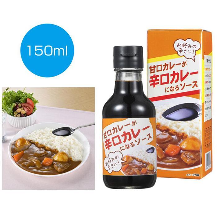 【40個セット】甘口カレーが辛口カレーになるソース150ml 2560450