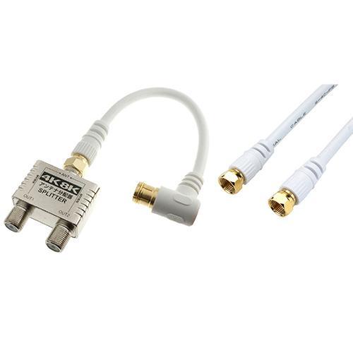 ホーリック アンテナ2分配器 ケーブル付属 10cm ホワイト + アンテナケーブル・・・