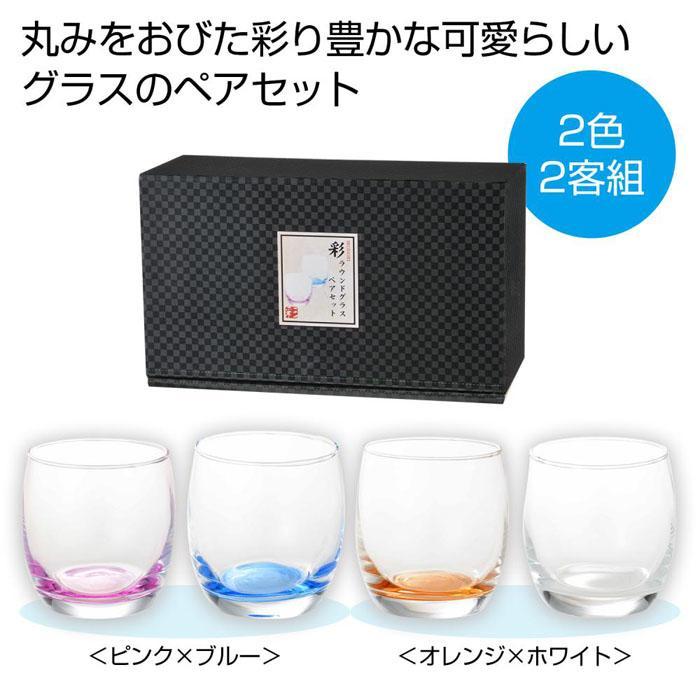 【36個セット】彩 ラウンドグラスペアセット 2439961