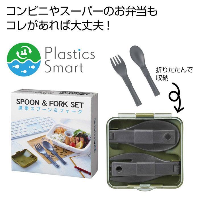 【240個セット】プラスチックスマート 携帯スプーン&フォーク 2370171