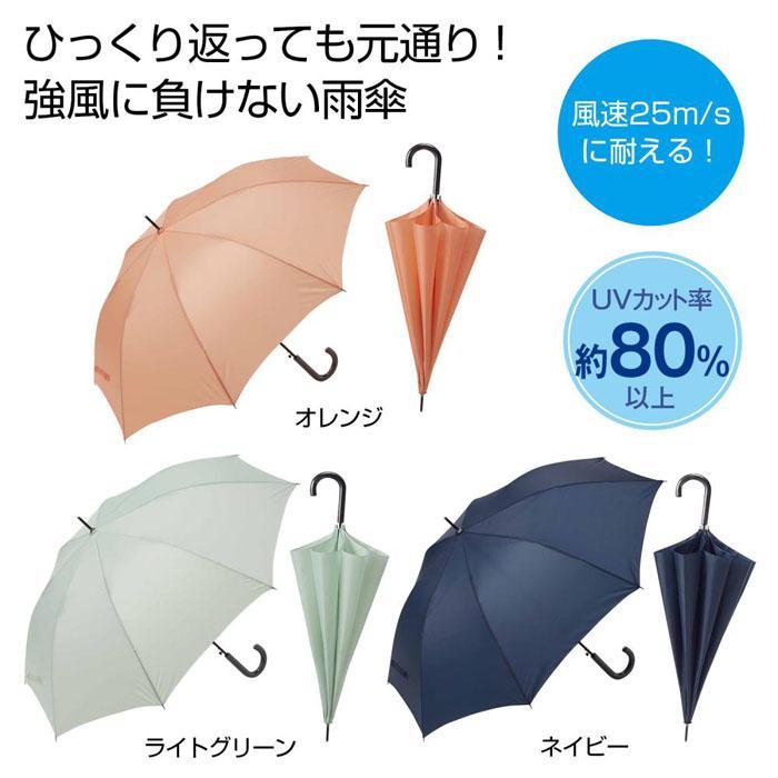 【60個セット】晴雨兼用耐風傘 1本 2321950