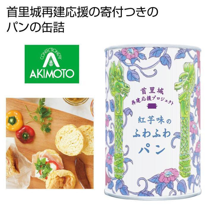【72個セット】パンの缶詰(首里城再建応援)紅芋 2475248