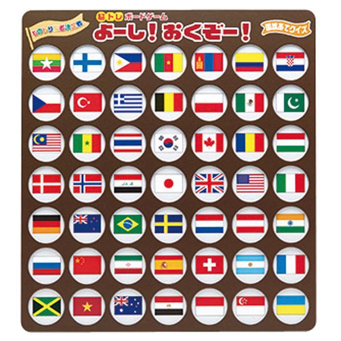 【20個セット】脳トレボードゲーム(国旗) 2214917