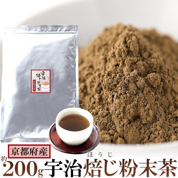天然生活 京都府産茶葉使用!!【徳用】ほうじ茶粉末200g SM00010574