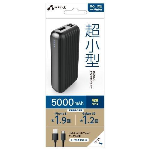 エアージェイ スーツケース調モバイルバッテリー 5000mAh BK MB-GB5000-BK