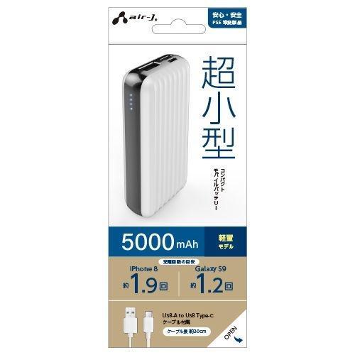 エアージェイ スーツケース調モバイルバッテリー 5000mAh WH MB-GB5000-WH
