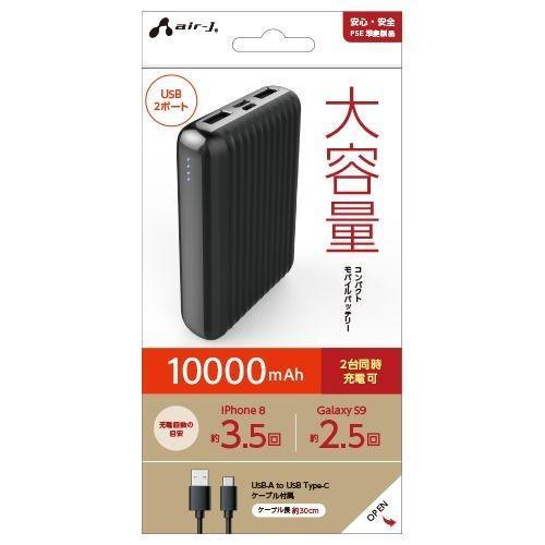 エアージェイ スーツケース調モバイルバッテリー 10000mAh BK MB-GB10000-BK