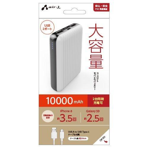 エアージェイ スーツケース調モバイルバッテリー 10000mAh WH MB-GB10000-WH