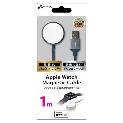 エアージェイ made for applewatch アップルウオッチ用充電器 GY 1M MUJ-APW1・・・