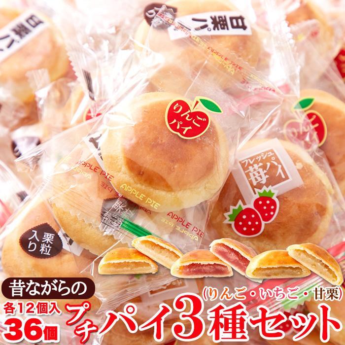 天然生活 昔ながらのプチパイ3種セット(りんご・いちご・甘栗)合計36個 SM000・・・