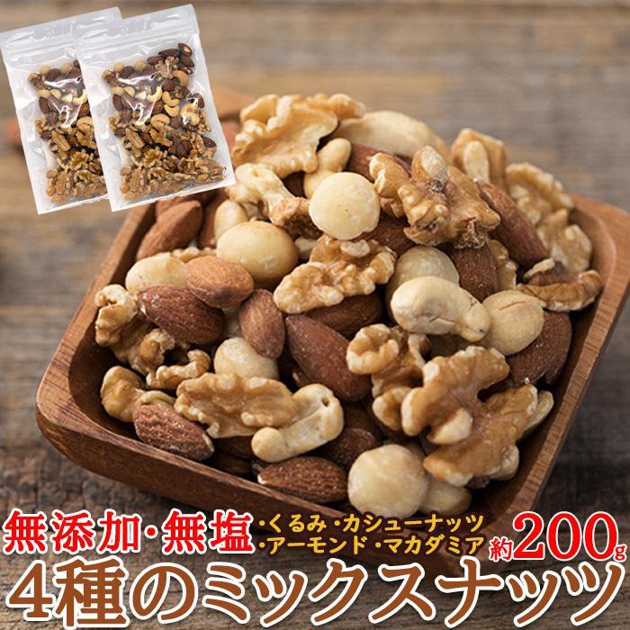 天然生活 【ゆうパケット出荷】無添加・無塩!4種のミックスナッツ 200g(100g・・・