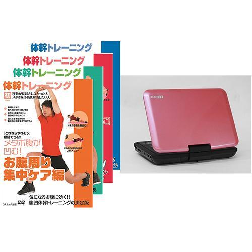 ダイニチ 9インチ液晶 ポータブルDVDプレーヤー(ピンク) 体幹トレーニングDVD・・・