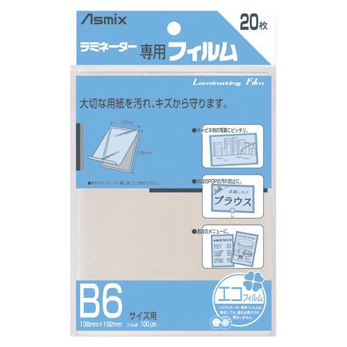 アスカ ラミフィルム20枚 B6サイズ BH-110 (20枚) 4522966171106