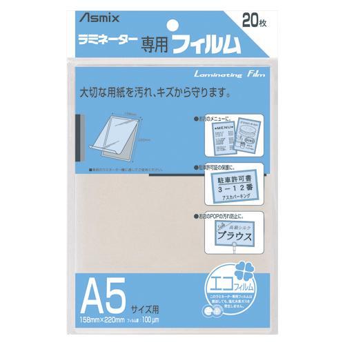 アスカ ラミフィルム20枚 A5サイズ BH-112 (20枚) 4522966171120