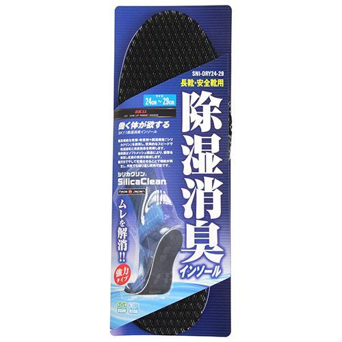 【納期目安:08/上旬入荷予定】SK11 除湿消臭インソール (SNI-DRY24-29) ・・・