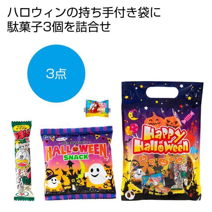 【120個セット】ハロウィン手提袋入お菓子3点 2475322