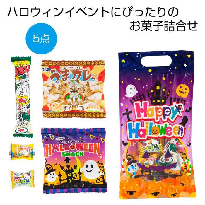 【100個セット】ハロウィン手提袋入お菓子5点 2475323