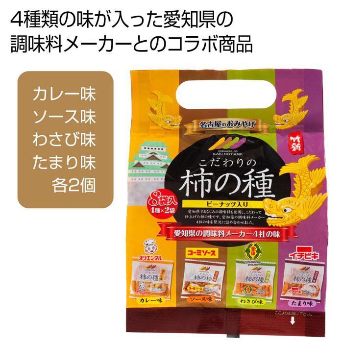 【200個セット】こだわりの柿の種8袋 2475306