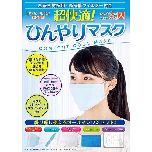 コスミック出版 超快適ひんやりマスクセット COS09741