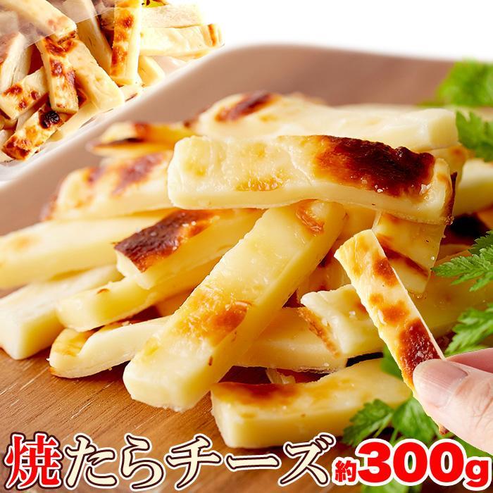 天然生活 やみつきの濃厚おつまみ!北海道産チェダーチーズたっぷり使用!!焼き・・・