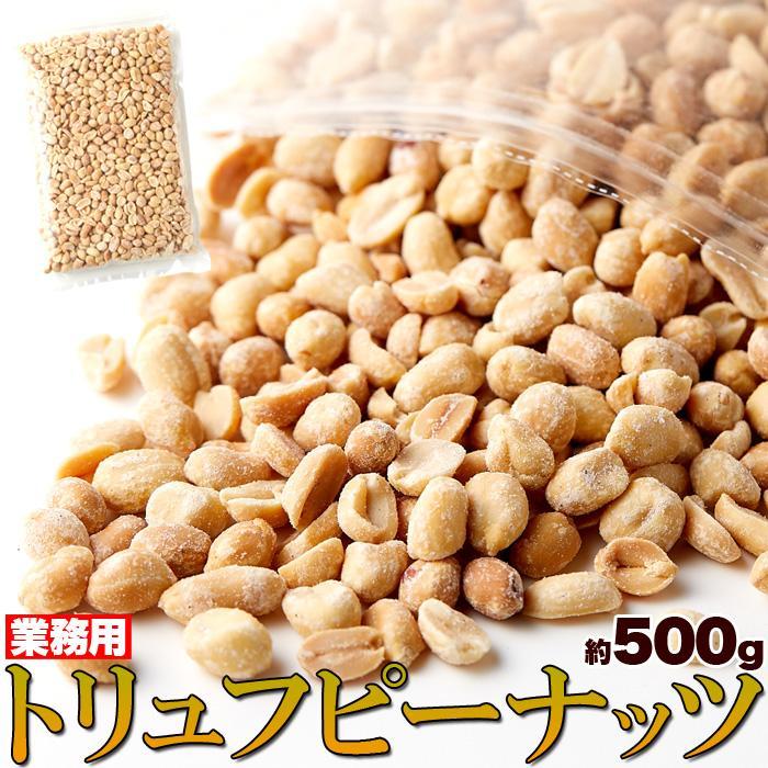 天然生活 トリュフ香るおつまみピーナッツ【業務用】トリュフピーナッツ500g ・・・