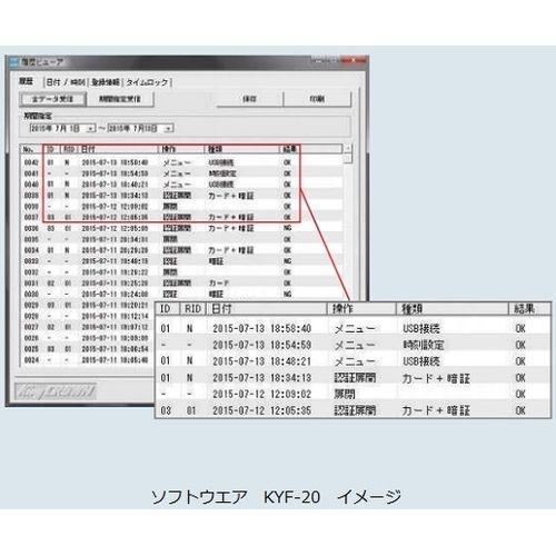 【納期目安:2週間】ICカード式キーボックス 履歴閲覧ソフト(ICカード式用) KYF-20 7-3398-12