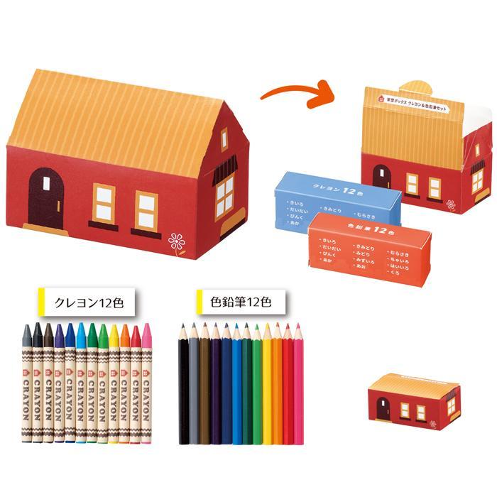 【120個セット】家型ボックス クレヨン&色鉛筆セット MRTS-34168