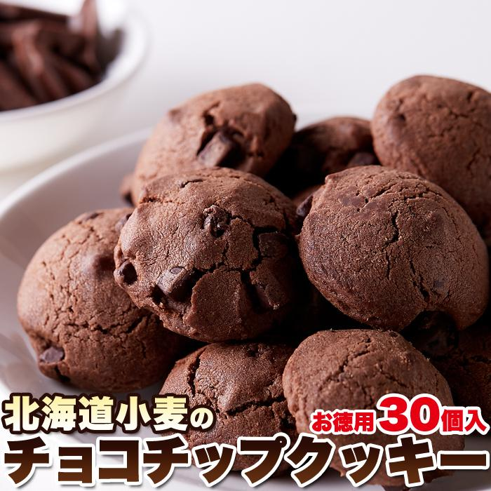 天然生活 サクサク生地にゴロっと濃厚チョコチップ!!【お徳用】北海道小麦の・・・