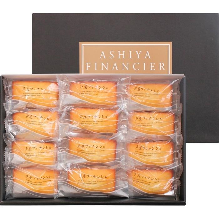 芦屋シェフ・アサヤマ洋菓子工房 芦屋フィナンシェ YJ-FAF(包装・のし可) 458・・・