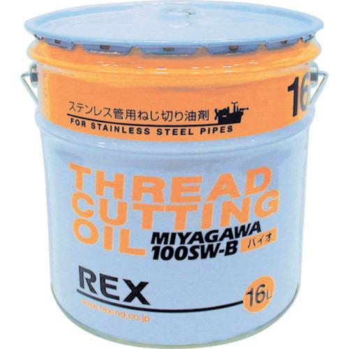 レッキス工業 REX ステンレス鋼管用オイル 100SW−B 16L 100SW-B16