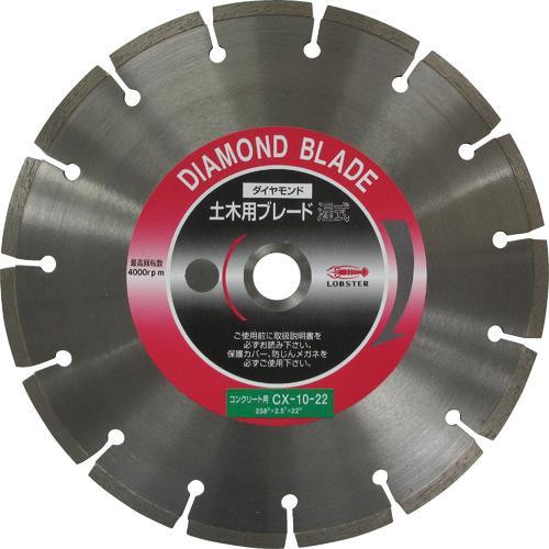 エビ ダイヤモンドカッターコンクリート用 10インチ 22パイ tr-3720853
