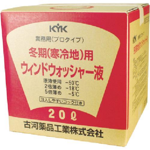 古河薬品工業 KYK プロタイプウォッシャー液20L寒冷地用 15201 1520・・・