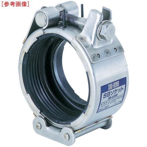ショーボンドカップリング SHO−BOND カップリング SBソケット Sタイプ 80A 油・ガス用 SB80SN