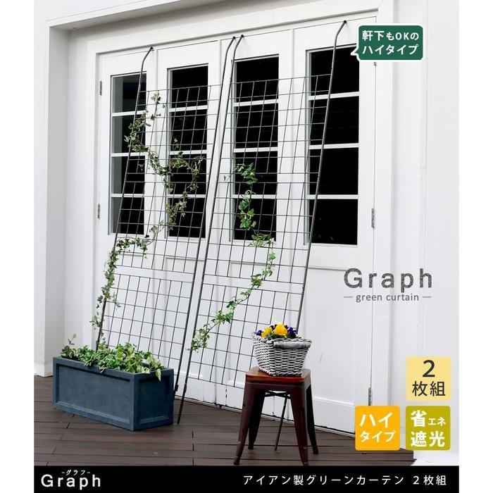 """住まいスタイル アイアン製グリーンカーテン """"Graph""""(グラフ) 2枚組 (ハンマ・・・"""