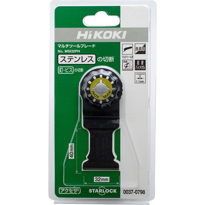 HiKOKI(日立工機) マルチツールブレード MSI32PH 0037-0798